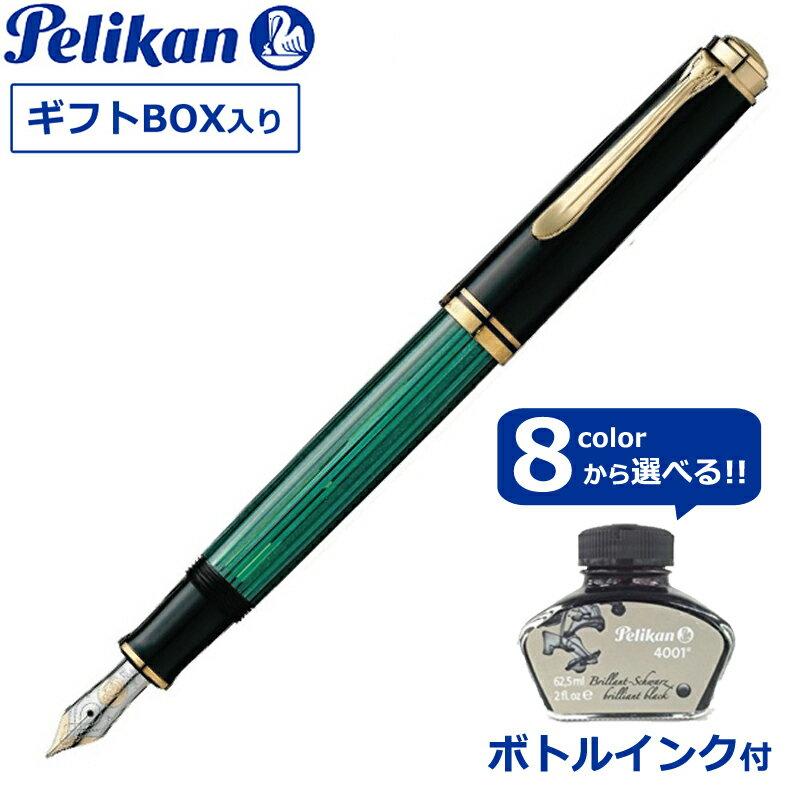 Pelikan ペリカン 筆記用具 万年筆 M600 グリーン F 1031032 ギフトBOX入りボトルインク付 選べる8カラー