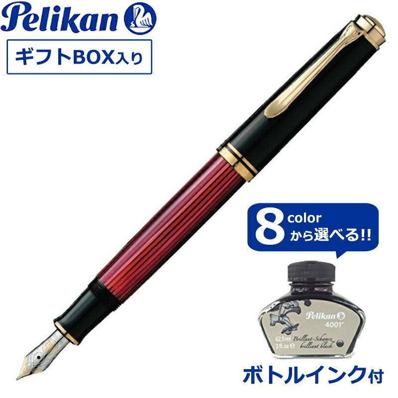 Pelikan ペリカン 筆記用具 万年筆 M600 ボルドー F 1031034 ギフトBOX入りボトルインク付 選べる8カラー