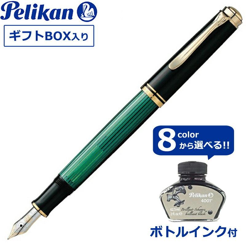 Pelikan ペリカン 筆記用具 万年筆 M400 グリーン F 1031072 ギフトBOX入りボトルインク付 選べる8カラー