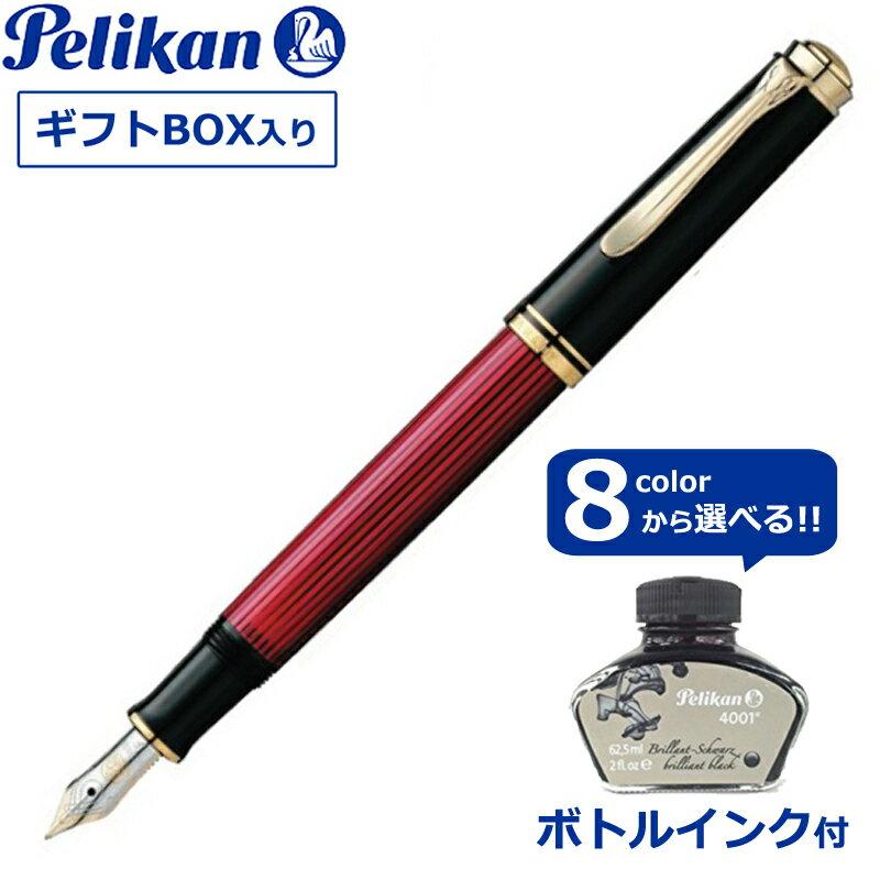 Pelikan ペリカン 筆記用具 万年筆 M400 ボルドー F 1031074 ギフトBOX入りボトルインク付 選べる8カラー