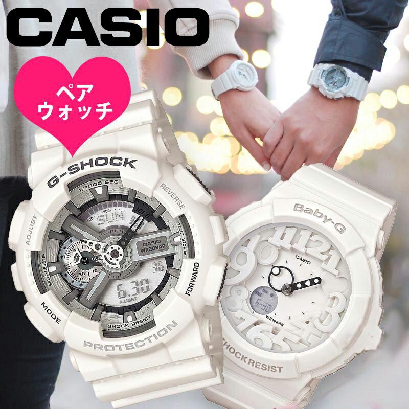 【ペアウォッチ】 CASIO カシオ腕時計G-SHOCKホワイトホワイトga-110c-7adrbga-131-7bdr