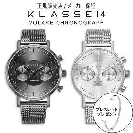 【国内代理店正規商品 2年保証】 【ギフトショッパー】 クラス14 KLASSE14 クラスフォーティーン クラッセ14 VOLARE CHRONOGRAPH 42mm 腕時計 時計 メンズ 送料無料