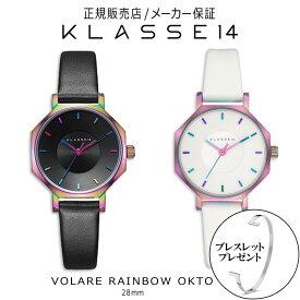 【国内代理店正規商品 2年保証】 【ギフトショッパー】 クラス14 KLASSE14 クラスフォーティーン クラッセ14 VOLARE RAINBOW OKTO 28mm 腕時計 時計 レディース 送料無料