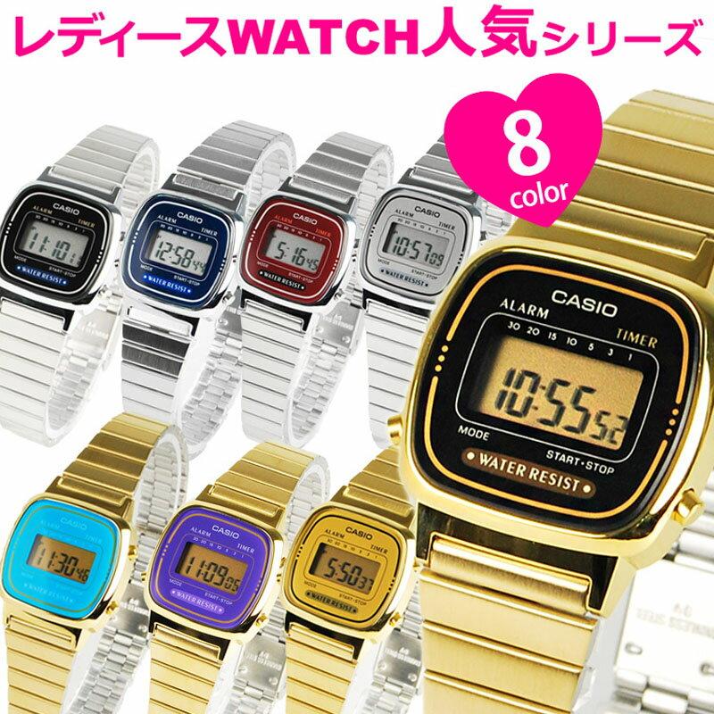 カシオ CASIO レディース 腕時計 ウォッチ デジタル カジュアル LA670 シルバー ゴールド 選べる8カラー 【女性用腕時計 スポーツ ブランド 腕時計ランキング かわいい】 【着後レビューを書いて1000円OFFクーポンGET】