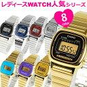 カシオ CASIO レディース 腕時計 ウォッチ デジタル カジュアル LA670 シルバー ゴールド 選べる8カラー【女性用腕時…