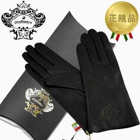 オロビアンコ OROBIANCO レザーグローブ レディース 手袋 ORL-1582 ブラック Mサイズ:7.5(21cm) 羊革 ウール BLACK