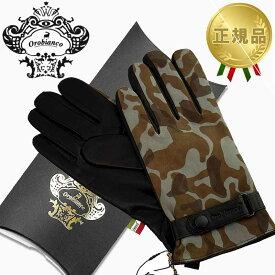 オロビアンコ OROBIANCO レザーグローブ メンズ 手袋 ORM-1534 カーキ 迷彩柄 カモフラージュ×ダークブラウン Lサイズ:8.5(24cm) 羊革 ウール KHAKI D.BROWN