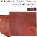 伝統の栃木レザー レザークラフト ヌメ革 端革 手作り ハンドメイド 手芸用レザー 19cm×17cmパネル+A4相当はぎれ T-0…
