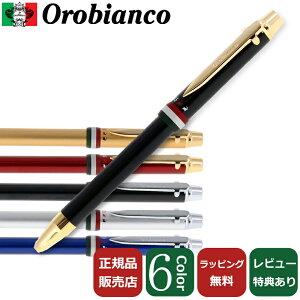 【国内代理店正規商品】 【ブランドラッピング無料】 オロビアンコ Orobianco トリプロ コレクション Triplo 複合ペン ボールペン2色&シャープペンシル 0.5mm 選べる6カラー ブラック ゴールド