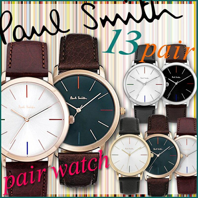 ペアウォッチ ポールスミス 腕時計 PaulSmith 時計 ポール スミス ペア Paul Smith メンズ レディース ユニセックス 選べる13カラー 人気 プレゼント P10051 P10052 P10053 P10056 P10059