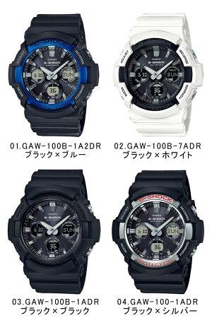 カシオCASIOGショックG-SHOCK電波ソーラーアナログデジタルメンズウレタン選べる4種類腕時計海外モデルブラックブルーホワイトシルバーGAW-100B-1ADRGAW-100B-1A2DRGAW-100B-7ADRGAW-100-1ADR