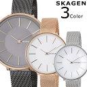 【無料ギフトバッグ付き】 【3年保証】 スカーゲン レディース メンズ ユニセックス SKAGEN 腕時計 スカーゲン 時計 …