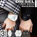 【ペア価格】【素敵なラッピング付】ディーゼル 腕時計 diesel ペアウォッチ メンズ レディース ユニセックス ホワイト ブラック ラバーベルト DZ143...