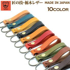 伝統の栃木レザー キーホルダー キーリング ストラップ 日本製 ハンドメイド 栃木レザー 革 選べる10カラー jp-550 ゆうパケット対応
