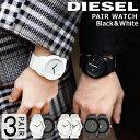 【スペシャルラッピング付】 【ペア価格】【素敵なラッピング付】ディーゼル 腕時計 diesel ペアウォッチ メンズ レデ…