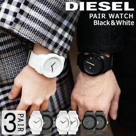 【プレミアムラッピング付】 ディーゼル 腕時計 diesel ペアウォッチ メンズ レディース ユニセックス ホワイト ブラック ラバーベルト DZ1436 DZ1437 白 黒 人気 プレゼント 恋人 記念日 カップル 夫婦 ディーゼル 腕時計 diesel