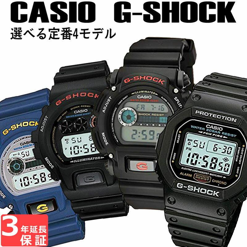 【3年保証】 【100%本物保証】 【楽天ランキング一位入賞】 腕時計 カシオ CASIO G-SHOCK Gショック 防水 ジーショック メンズ 海外モデル DW-5600E-1 タフモデル DW-9052 三つ目モデル DW-6900-1 選べる4モデル 半額以下 黒 【男性用腕時計 スポーツ 腕時計ランキング】