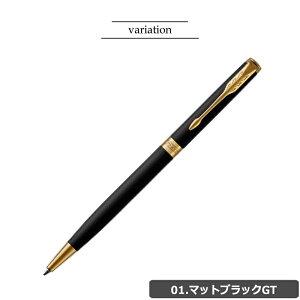 パーカーPARKERソネットSONNETスリムボールペン筆記用具マッドブラックGTマッドブラックCT