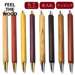 天然木0.7mmシャーペンシャープペンシル高級文房具文具筆記具ハンドメイド日本製職人プレゼント