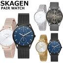 【プレミアムラッピング付】 【3年保証】 スカーゲン ペアウォッチ SKAGEN 腕時計 時計 メッシュ メンズ レディース …