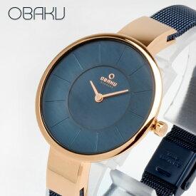 オバク OBAKU SOL 32mm OCEAN ネイビー/ローズゴールド/ネイビーメッシュベルト レディース 腕時計 ブランド V149LXVLML 【あす楽】