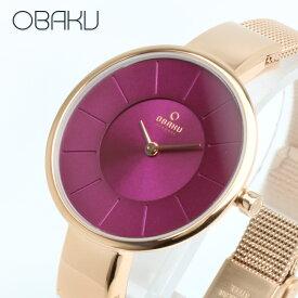 オバク OBAKU SOL 32mm RUBY ルビー/ローズゴールドメッシュベルト レディース 腕時計 ブランド V149LXVQMV 【あす楽】