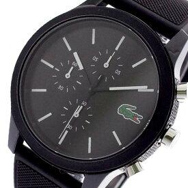 ラコステ LACOSTE 腕時計 メンズ レディース ユニセックス 2010972 クオーツ ブラック 【あす楽】