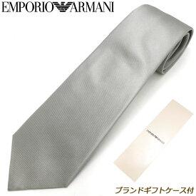 エンポリオ アルマーニ EMPORIO ARMANI ネクタイ ブランドギフトケース付 19年秋冬モデル 19A/W シルク 9P300-05331 メンズ 男性 プレゼント ギフト ブランド ビジネス おしゃれ