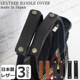 日本製 ハンドルカバー 牛本革 2枚セット バッグ 持ち手 リペア 人気 ハンドル カバー 汚れ防止 トートバッグ ビジネスバッグ ゆうパケット対応