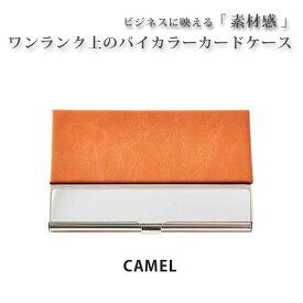 PUレザーxステンレスカードケース バイカラーデザイン 名刺入れ カードケース メンズ ユニセックス キャメル WAL-014 23-CAMEL