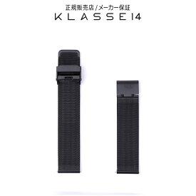 【国内代理店正規商品】 クラスフォーティーン KLASSE14 Volare Black Mesh Strap 20mm 腕時計 替えベルト ブラック BDVOBK005M クラス14 クラッセ14 class14