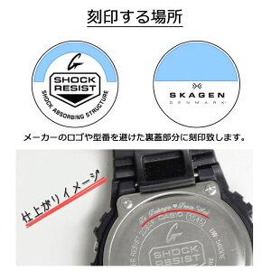 名入れサービス腕時計に名入れ致します。プレゼント・記念日・贈り物におすすめ【代引き不可】