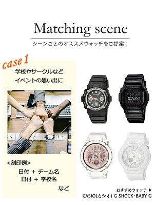 刻印名入れサービス腕時計に名入れ致します。プレゼント・記念日・贈り物におすすめ!