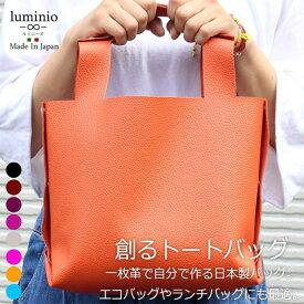 ルミニーオ luminio トートバッグ バッグ エコトート エコ 折りたたみバッグ ランチバッグ レザー 本革 日本製 クラフト