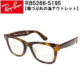 【箱つぶれの為アウトレット】国内正規品 レイバン Ray-Ban サングラス RB5266 5195 ウェイファーラー べっ甲 RayBan RB5266-5195-B 【あす楽】