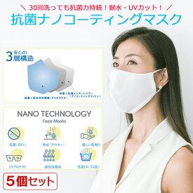 【14時までのご注文で当日発送】 【5セット】 【送料無料】 洗えるマスク 3枚入り 抗菌ナノコーティング 30回洗っても抗菌効果を維持 耐水 UV 大人用 ウイルス 飛沫 対策 衛生用品 在庫あり 【あす楽】
