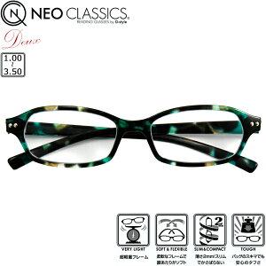 おしゃれ リーディンググラス 老眼鏡 超軽量 シニアグラス スリーヴケース付き レディース 女性 NEO CLASSICS Deux デュー グリーン GLR-11-4 +1.00〜+3.50