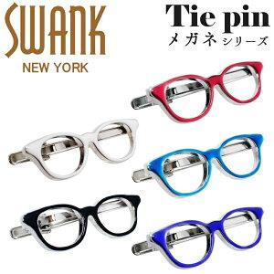 スワンク SWANK ネクタイピン タイドメ タイバー タイピン タイクリップ ブランド 眼鏡のタイドメ メガネ アクセサリー おしゃれ ユニーク メンズ 男性 プレゼント シルバー ギフト 面白い か