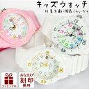【名入れ&ラッピング無料】 キッズカシオ 20カラー 女の子 男の子 子供用腕時計 CASIO 防水 アナログ 腕時計 子供用 …