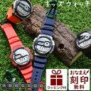 【名入れ&ラッピング無料】 キッズカシオ 男の子向け 腕時計 キッズ カシオ CASIO 時計 子供用 デジタル腕時計 キッズ…