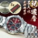 【ギフト&熨斗対応】名入れ 刻印 ラッピング セイコー SEIKO 腕時計 男性 お祝い 還暦 祝い プレゼント メッセージ 記…