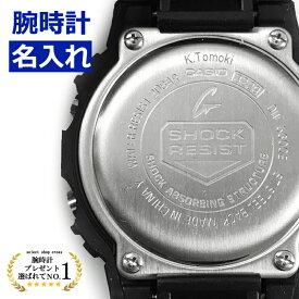 名入れ サービス 腕時計に名入れ致します。 プレゼント・記念日・贈り物におすすめ 【代引き不可】