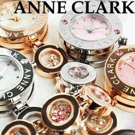 【4カラーから選べる】 アンクラーク ANNE CLARK レディース 腕時計 ブランド アナログ Moving 3 Link 天然シェル文字盤 ブレスウォッチ AT1008シリーズ