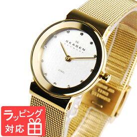 【3年保証】 スカーゲン メンズ レディース ユニセックス 腕時計 SKAGEN 時計 スカーゲン 時計 SKAGEN 腕時計 人気 ブランド クォーツ ステンレス アナログ 358SGGD ゴールド スカーゲン レディース