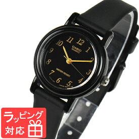 【無料ギフトバッグ付き】 【名入れ対応】 カシオ CASIO レディース キッズ 子供 メンズ 腕時計 ブランド アナログ スタンダード LQ-139AMV-1L ブラック チプカシ チープカシオ 【あす楽】