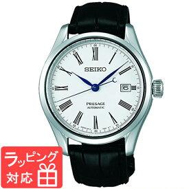 【無料ギフトバッグ付き】 【3年保証】 SEIKO セイコー PRESAGE プレザージュ メカニカル 自動巻(手巻つき) メンズ 腕時計 SARX049 正規品 【あす楽】