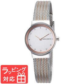 【3年保証】 スカーゲン レディース SKAGEN 腕時計 スカーゲン 時計 FREJA フレヤ SKW2699 スカーゲン レディース 腕時計