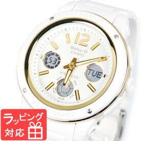 【名入れ・ラッピング対応可】 【3年保証】 腕時計 ブランド Baby-G ベビーG カシオ CASIO レディース キッズ 子供 アナログ アナデジ BGA-151-7BDR ホワイト 海外モデル 【あす楽】