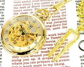 懐中時計 メカニカル ポケット 腕時計 両面スケルトン BR925-GDGD ALLゴールド 【男性用腕時計 リストウォッチ ランキング ブランド 防水 カラフル】 懐中時計 【あす楽】
