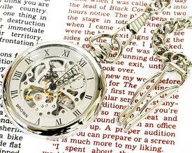 懐中時計 メカニカル ポケット 腕時計 両面スケルトン BR925-SVSV ALLシルバー 【男性用腕時計 リストウォッチ ランキング ブランド 防水 カラフル】 懐中時計 【あす楽】